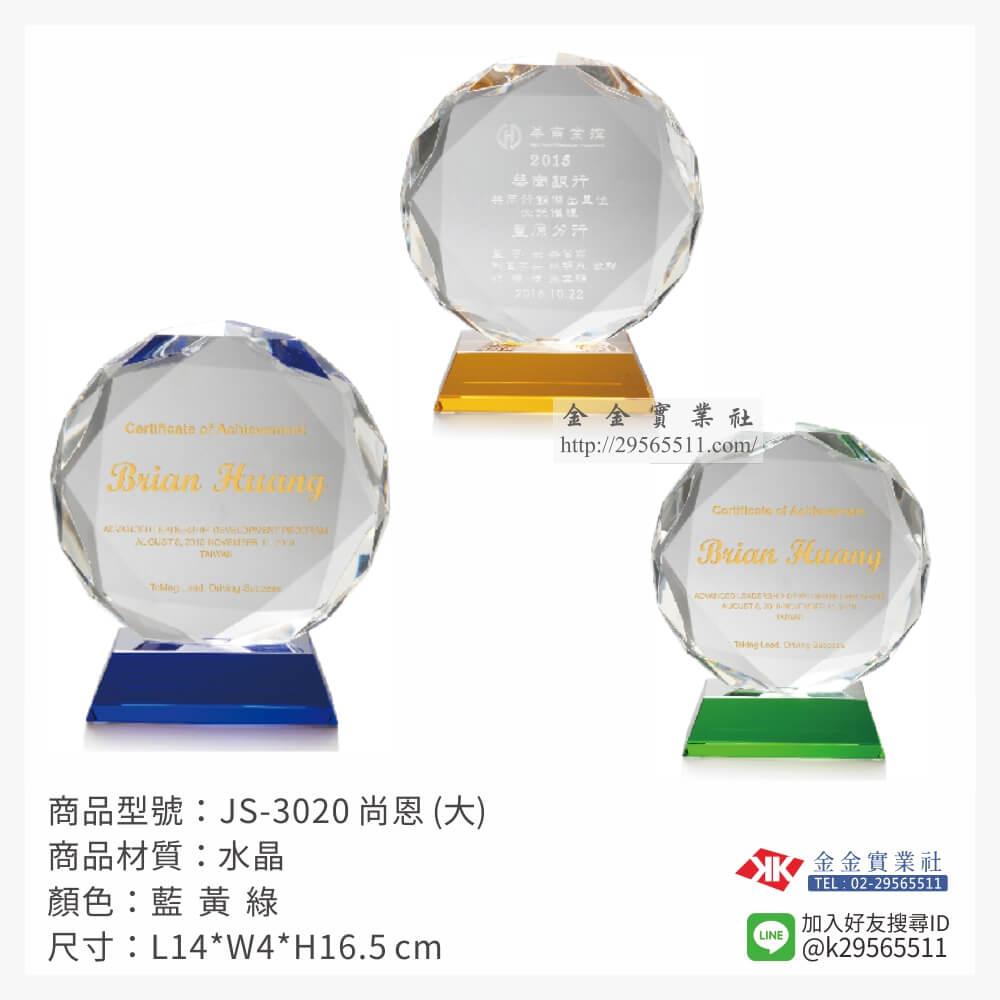 JS-3020水晶獎牌-$1790~