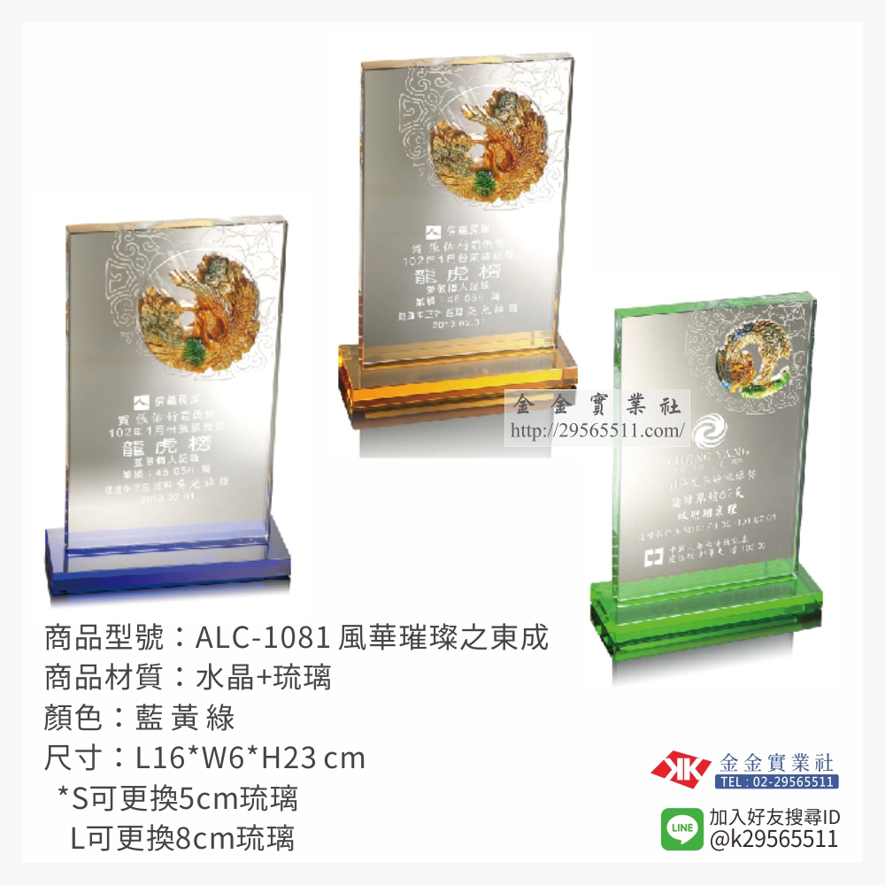 ALC-1081琉璃獎牌-$2700~