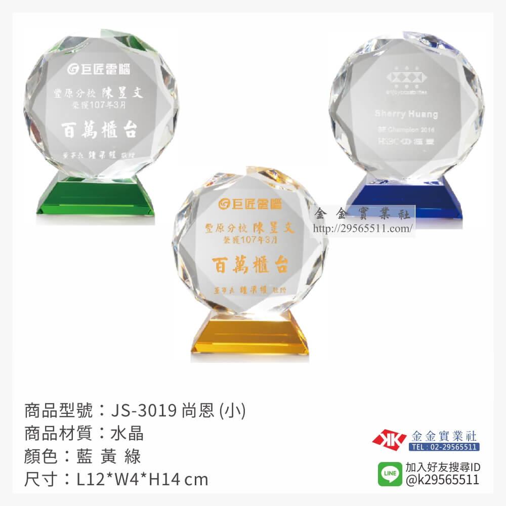 JS-3019水晶獎牌-$1520~
