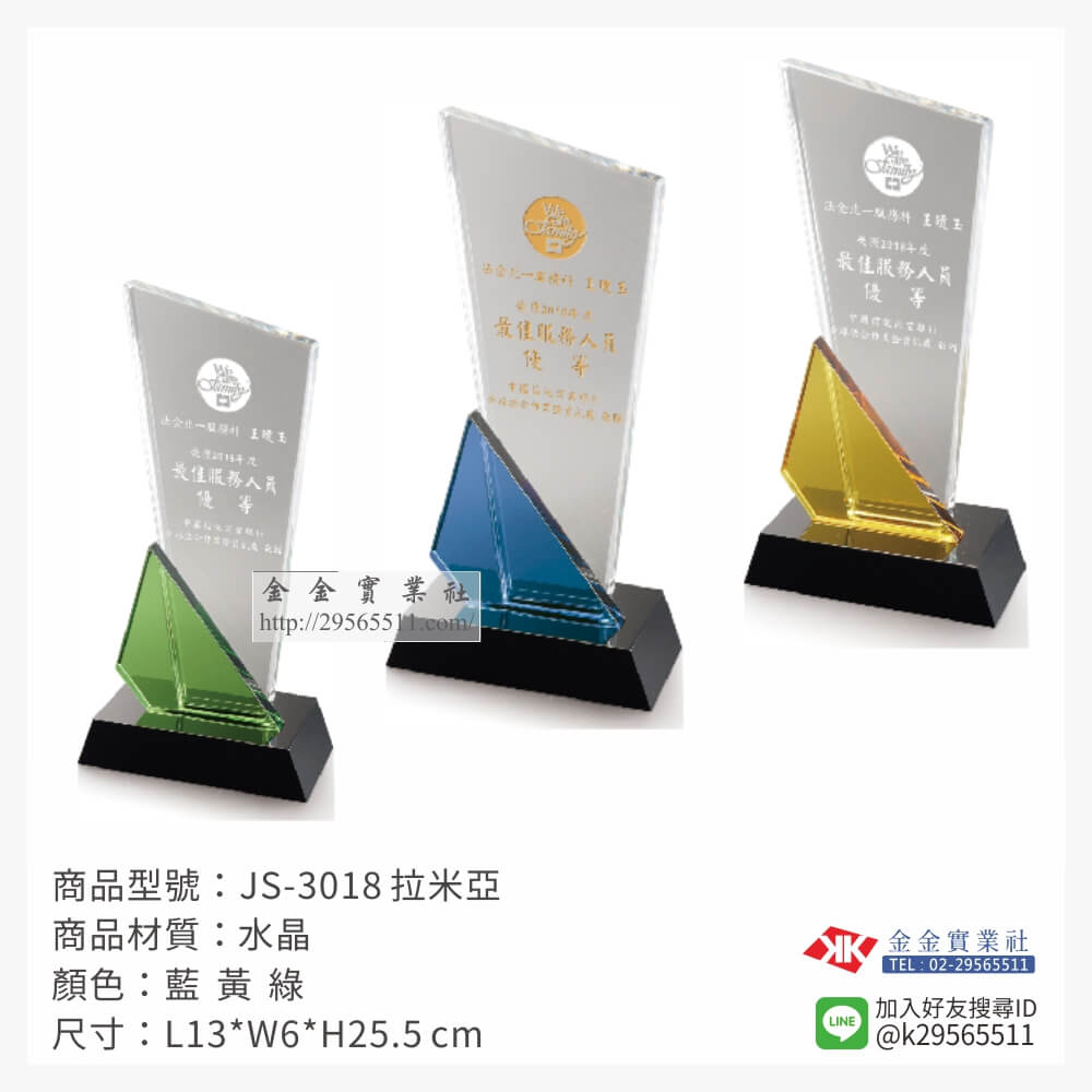 JS-3018水晶獎牌-$2050~
