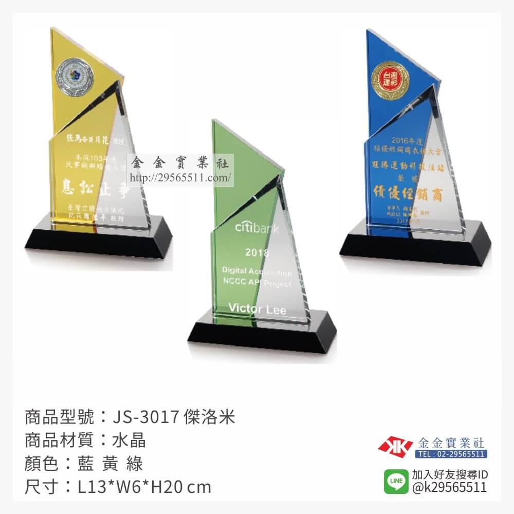 JS-3017水晶獎牌-$2050~