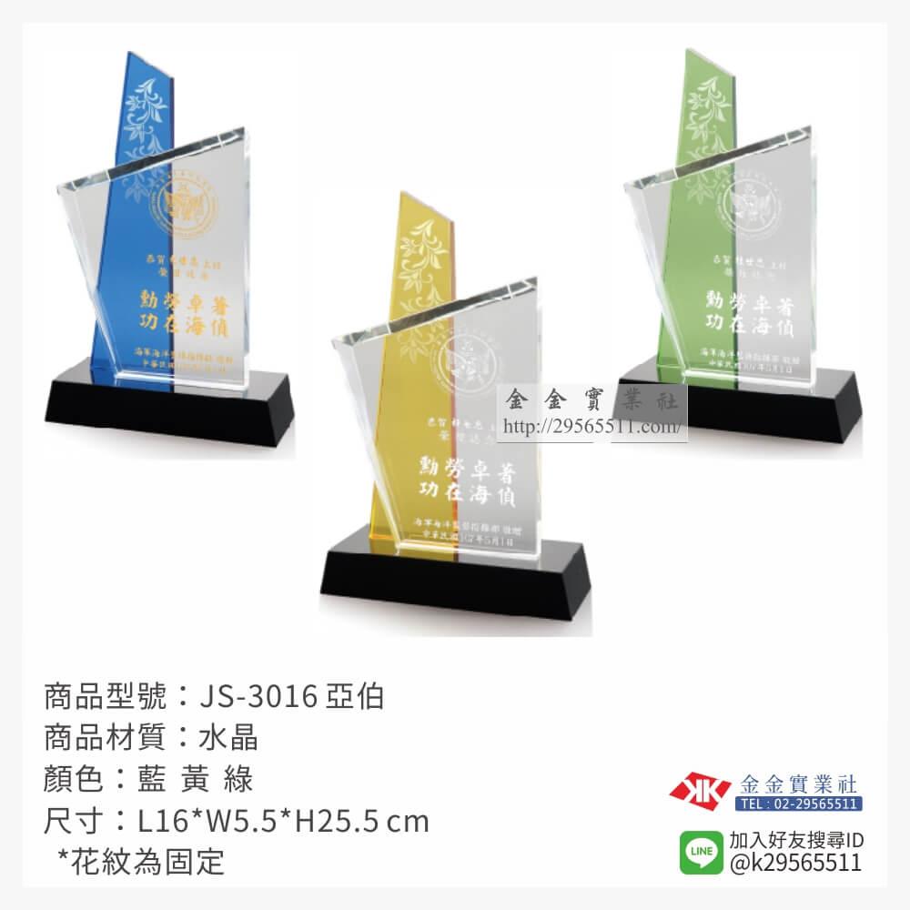 JS-3016水晶獎牌-$2025~