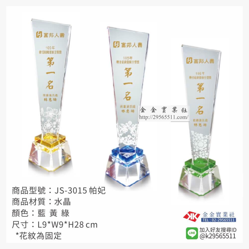 JS-3015水晶獎座-$1440~