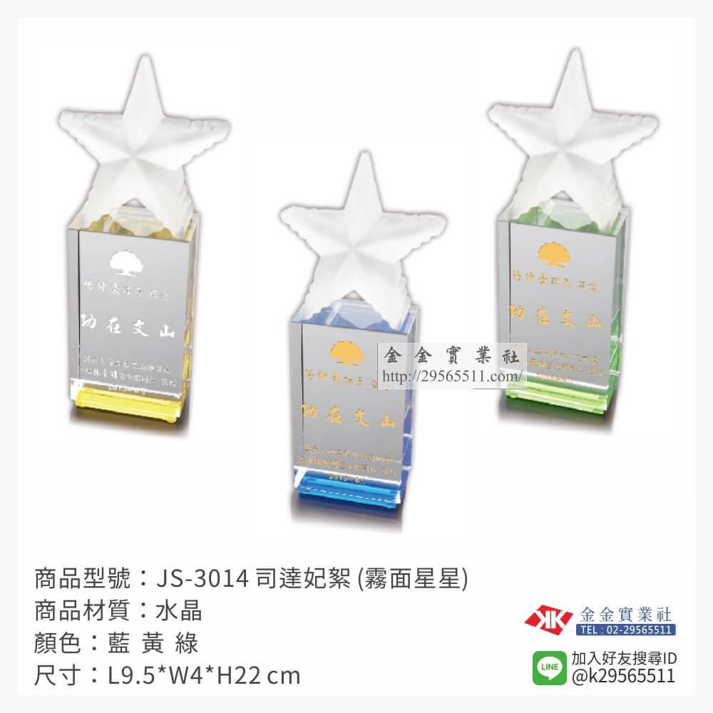 JS-3014水晶獎座-$1500~