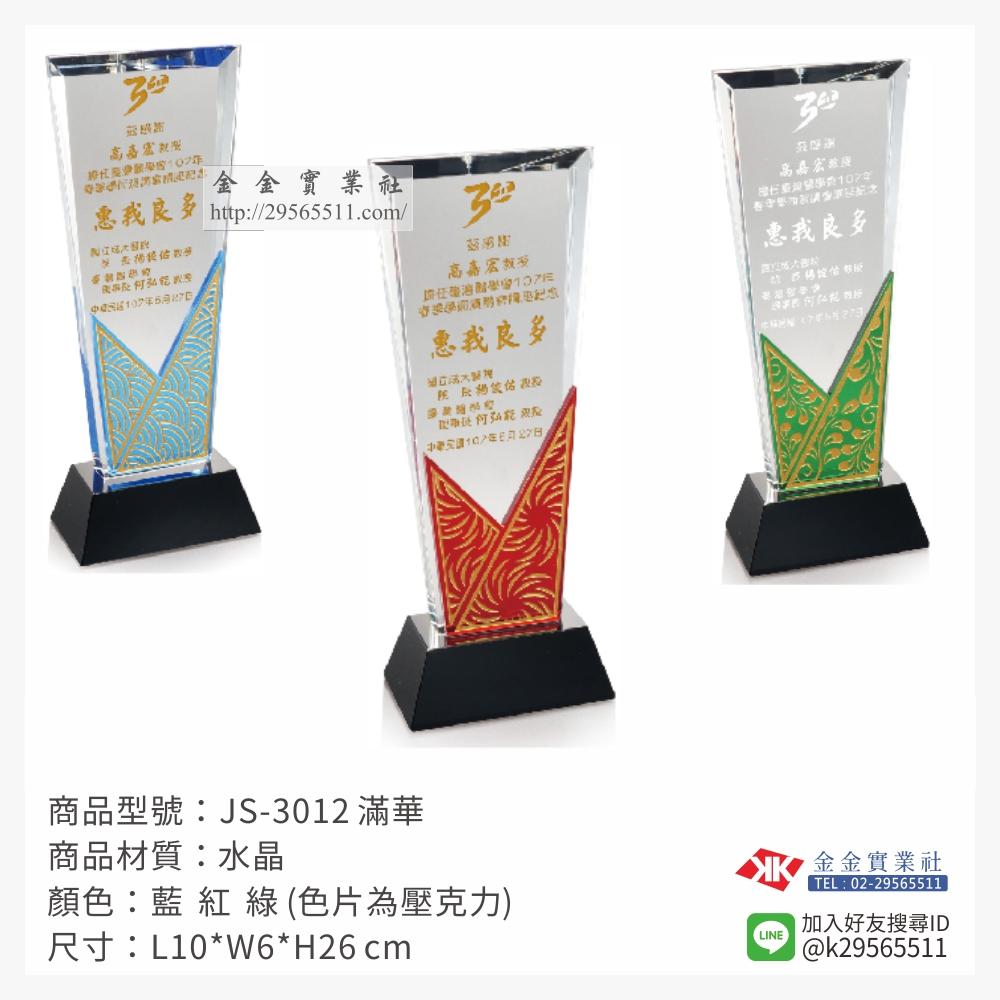 JS-3012水晶獎牌-$1440~