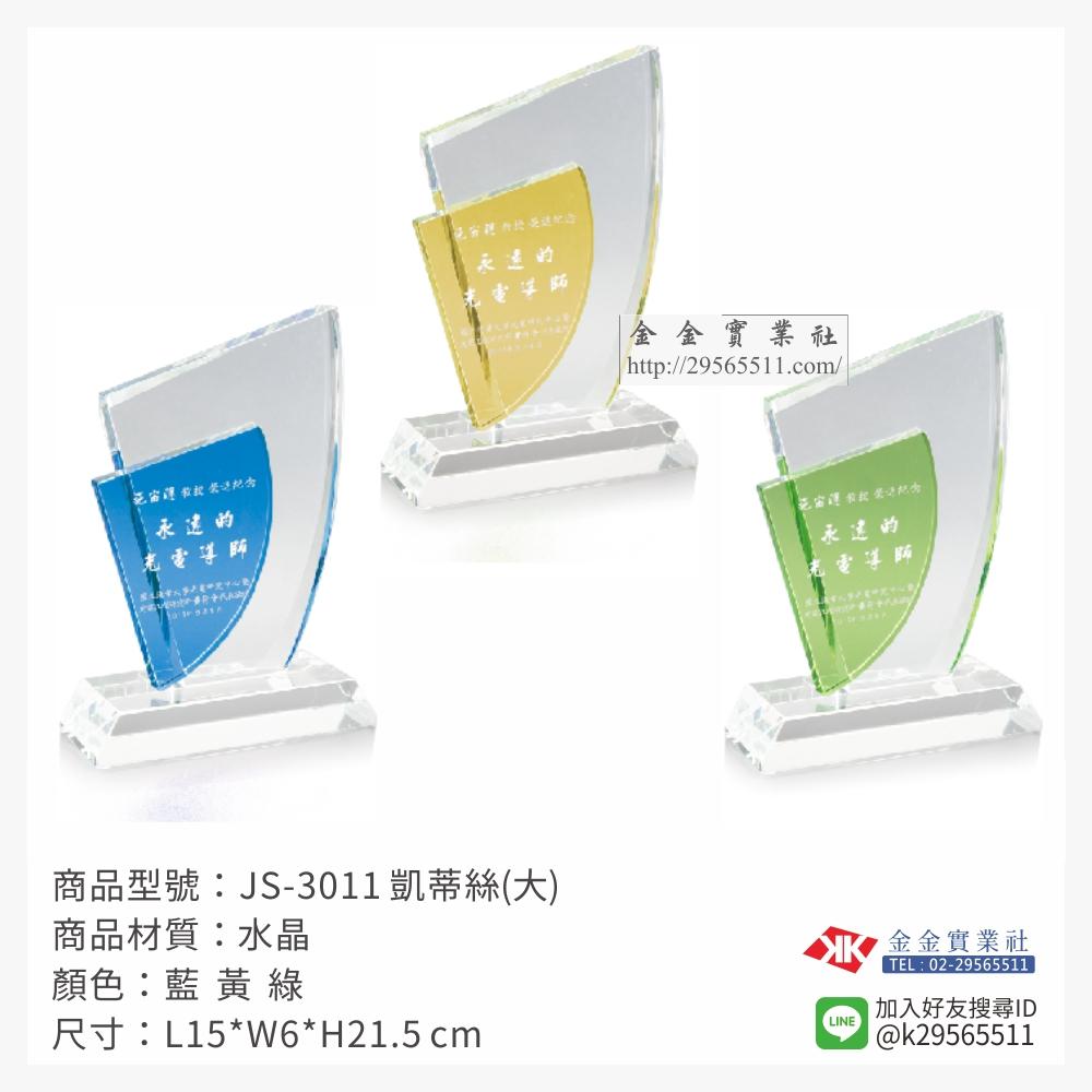 JS-3011水晶獎牌-$2025~
