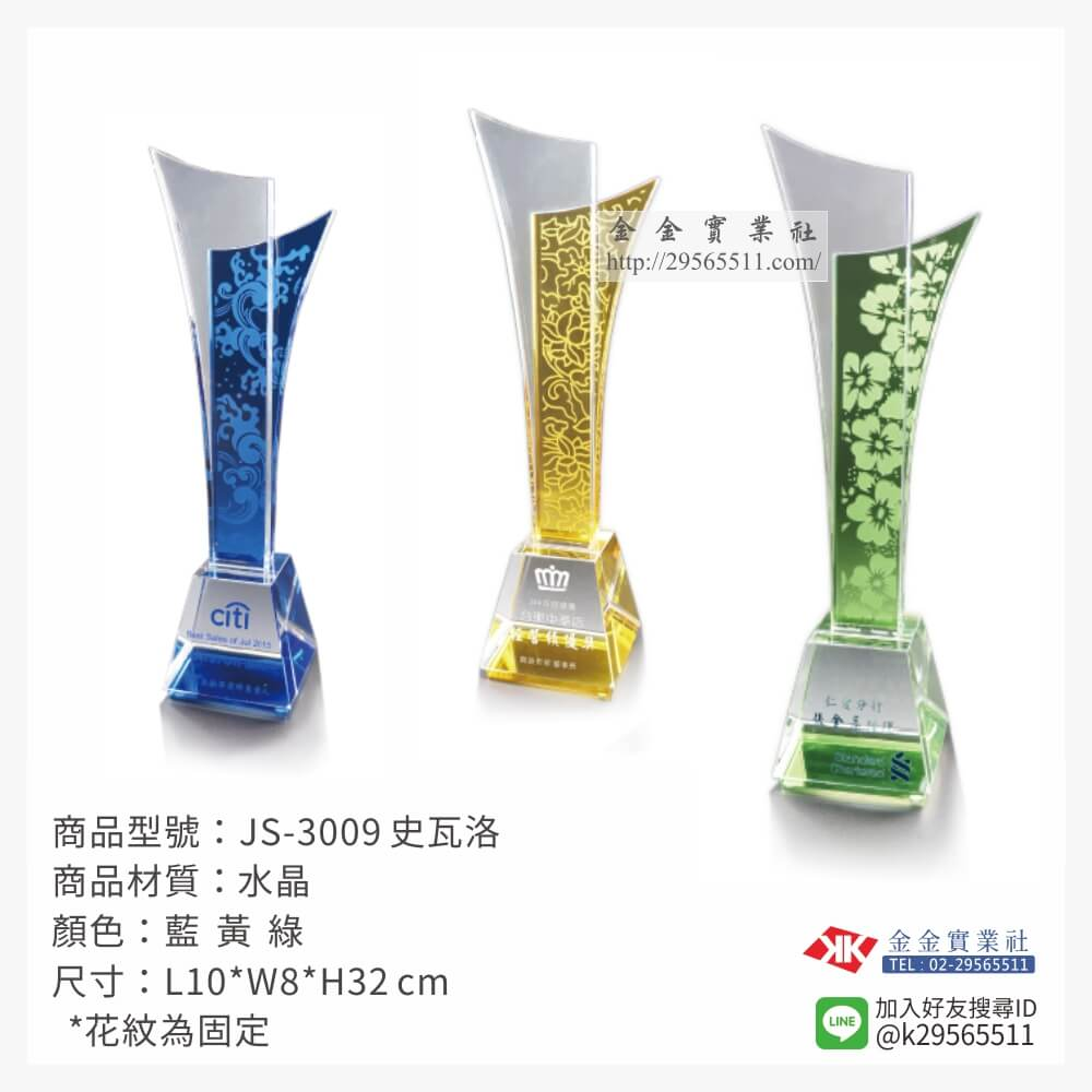 JS-3009水晶獎座-$2610~