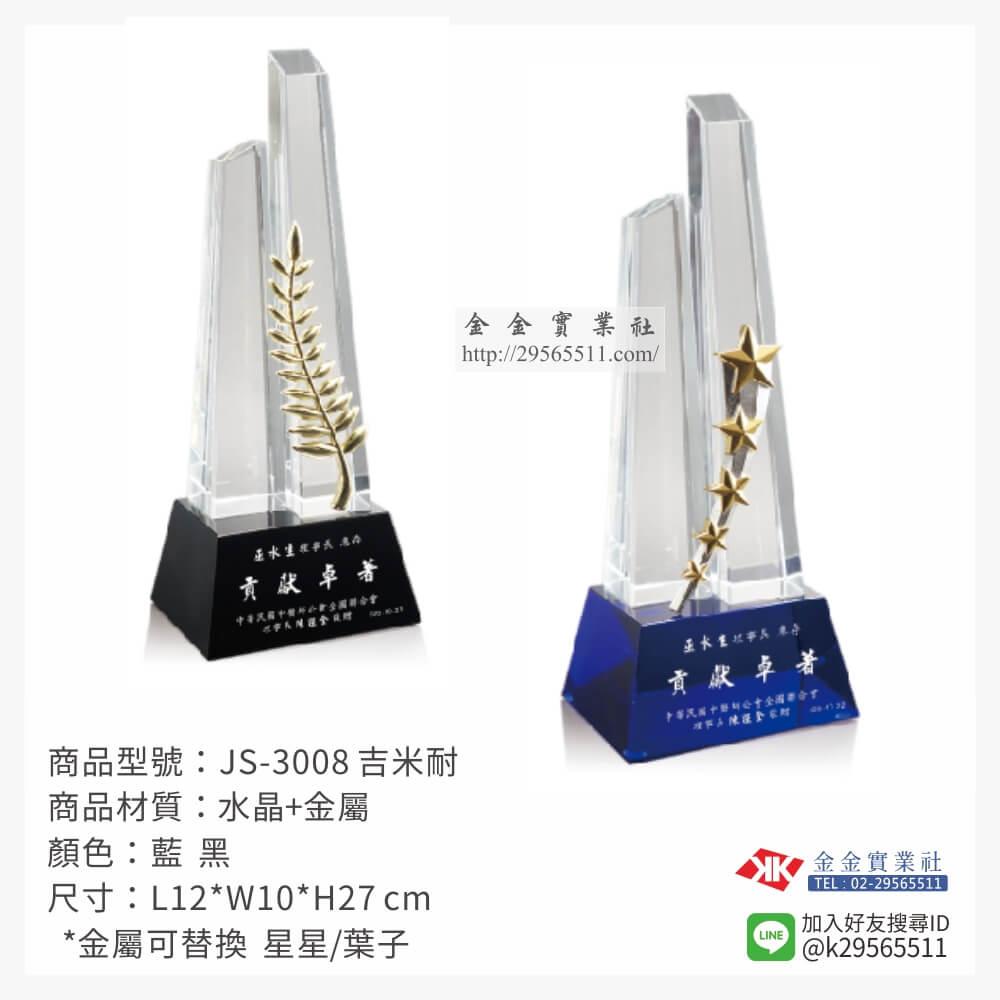 JS-3008水晶獎座-$2250~