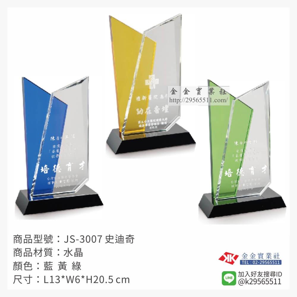 JS-3007水晶獎牌-$1755~