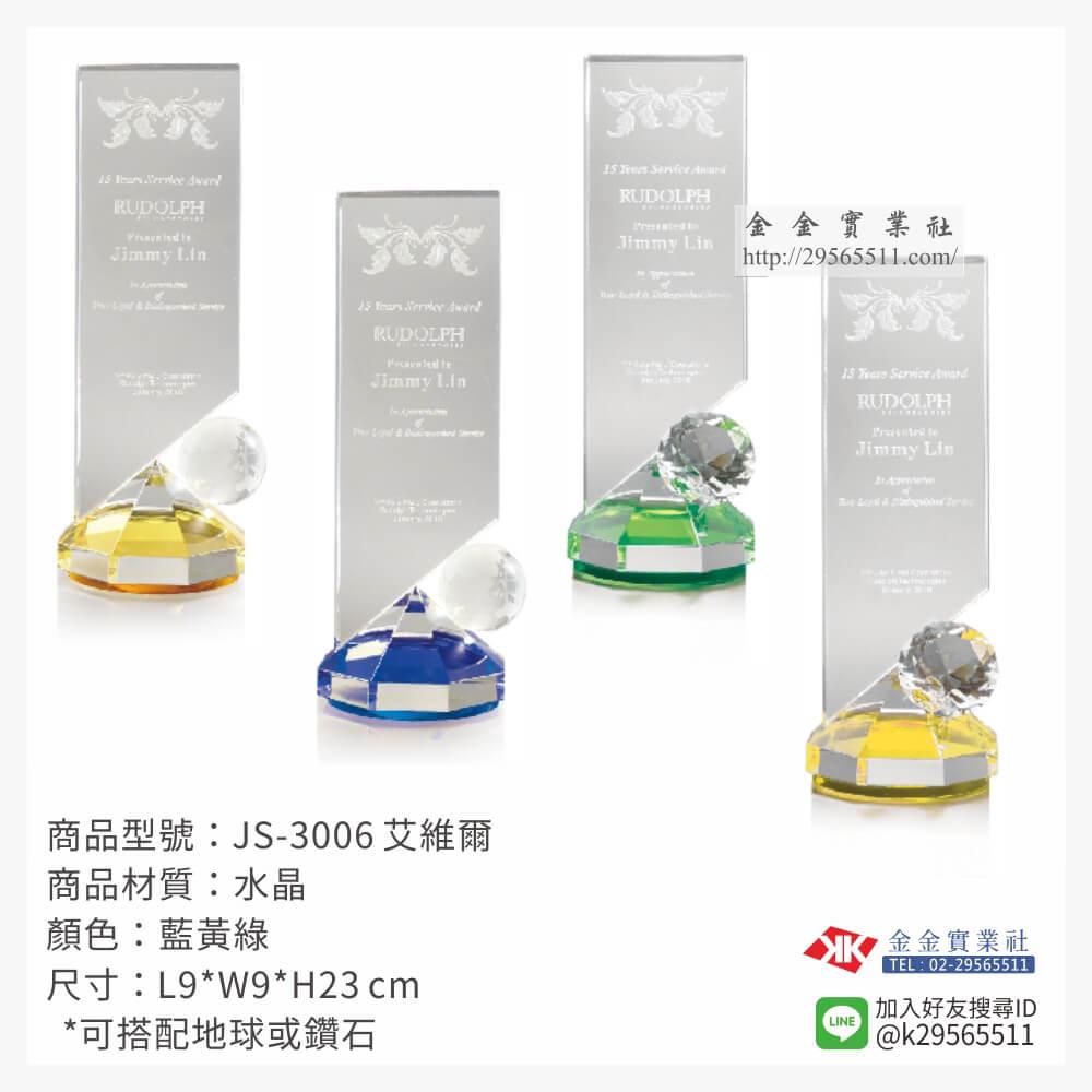 JS-3006水晶獎牌-$1530~