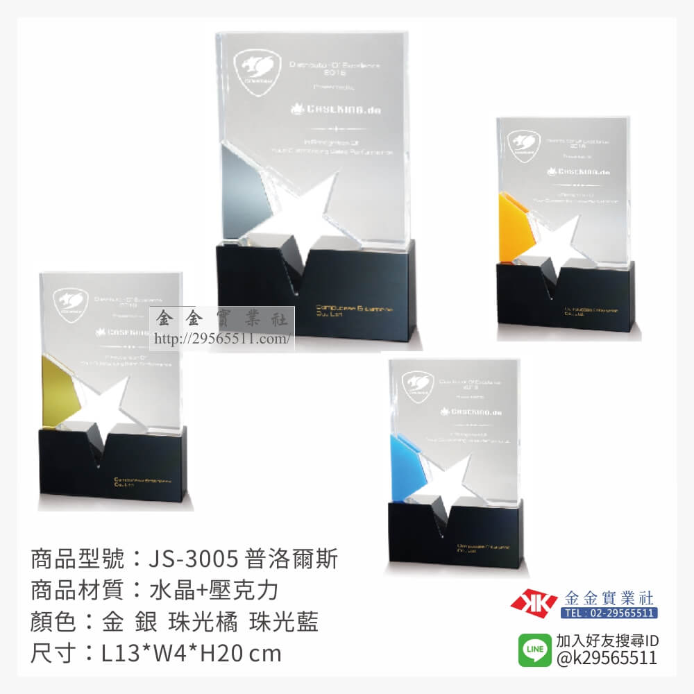 JS-3005水晶獎牌 -$1670~