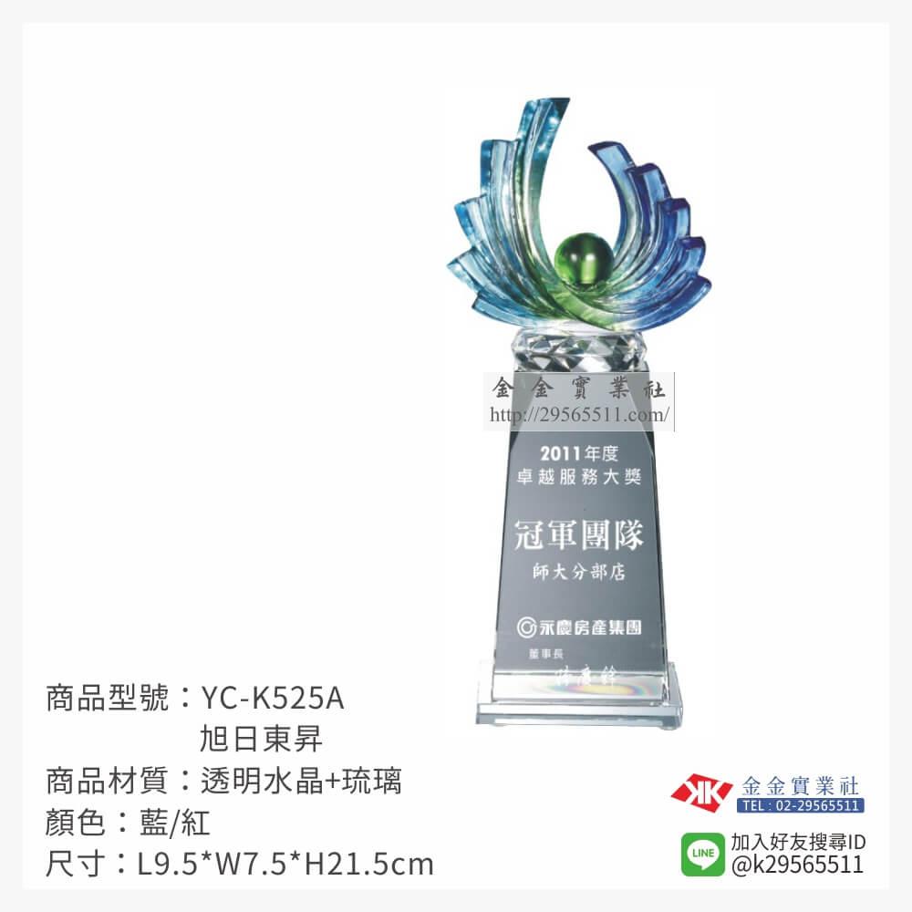 YC-K525A琉璃造型獎座-$3000~
