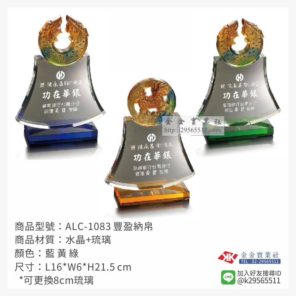 ALC-1083琉璃獎牌-$3200~