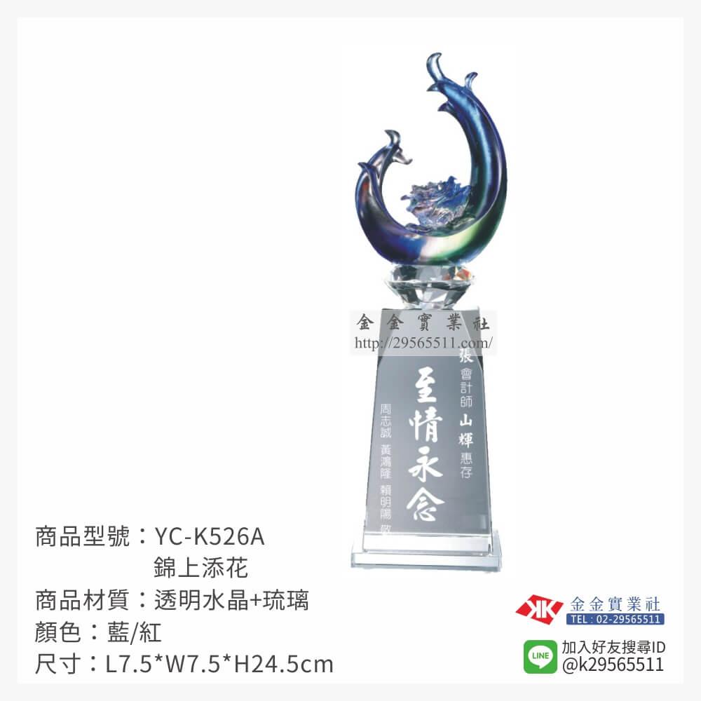 YC-K526A琉璃造型獎座-$3000~