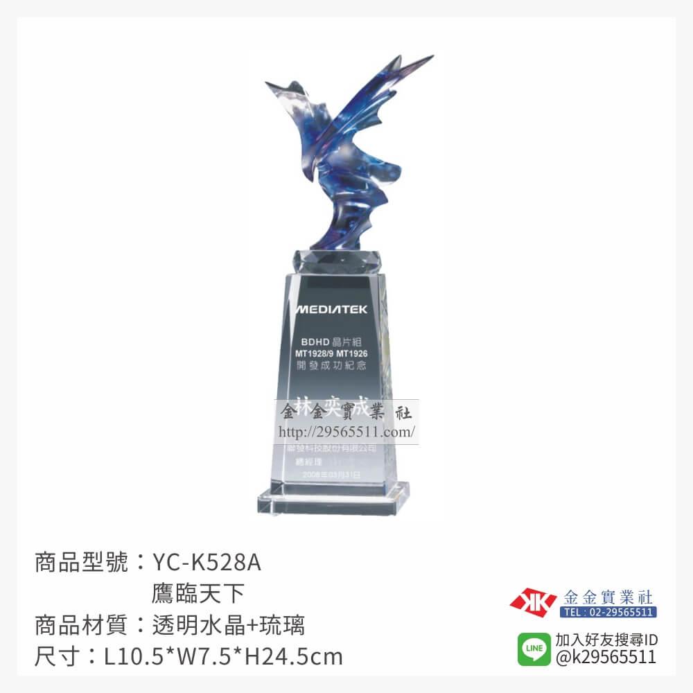 YC-K528A琉璃造型獎座-$3000~
