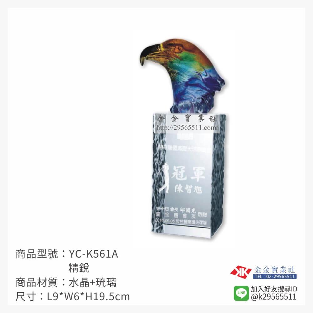 YC-K561A琉璃造型獎座-$3000~