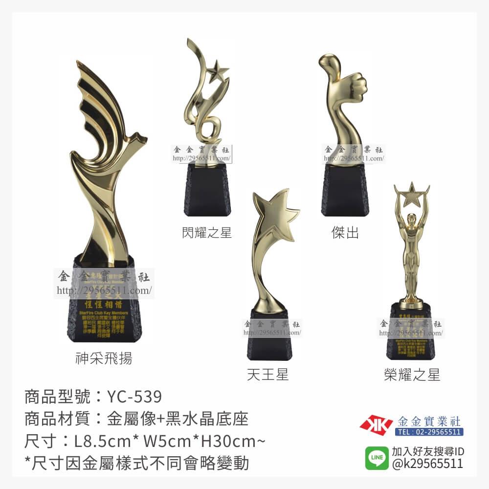 YC-539水晶獎座-$2100~