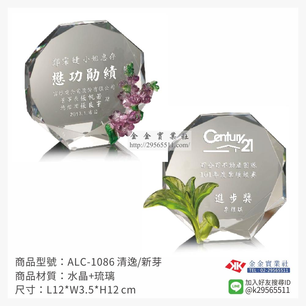 ALC-1086琉璃獎牌-$2050~