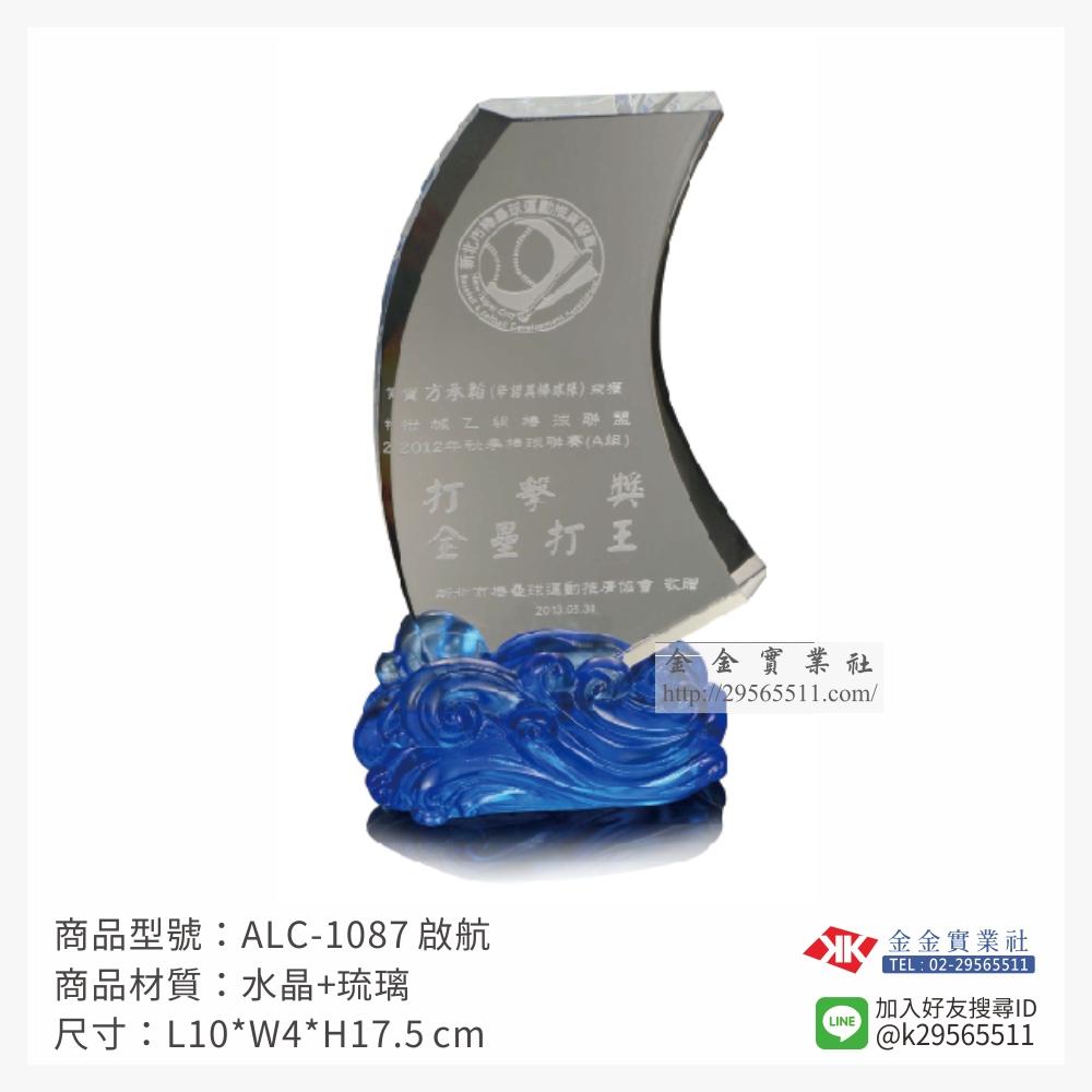 ALC-1087琉璃獎牌-$1700~