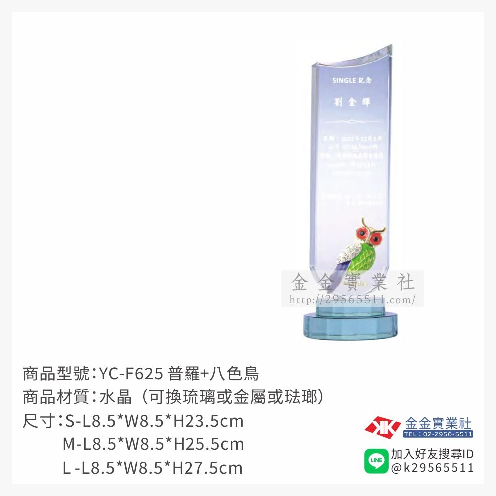 YC-F625水晶獎牌-$2000~