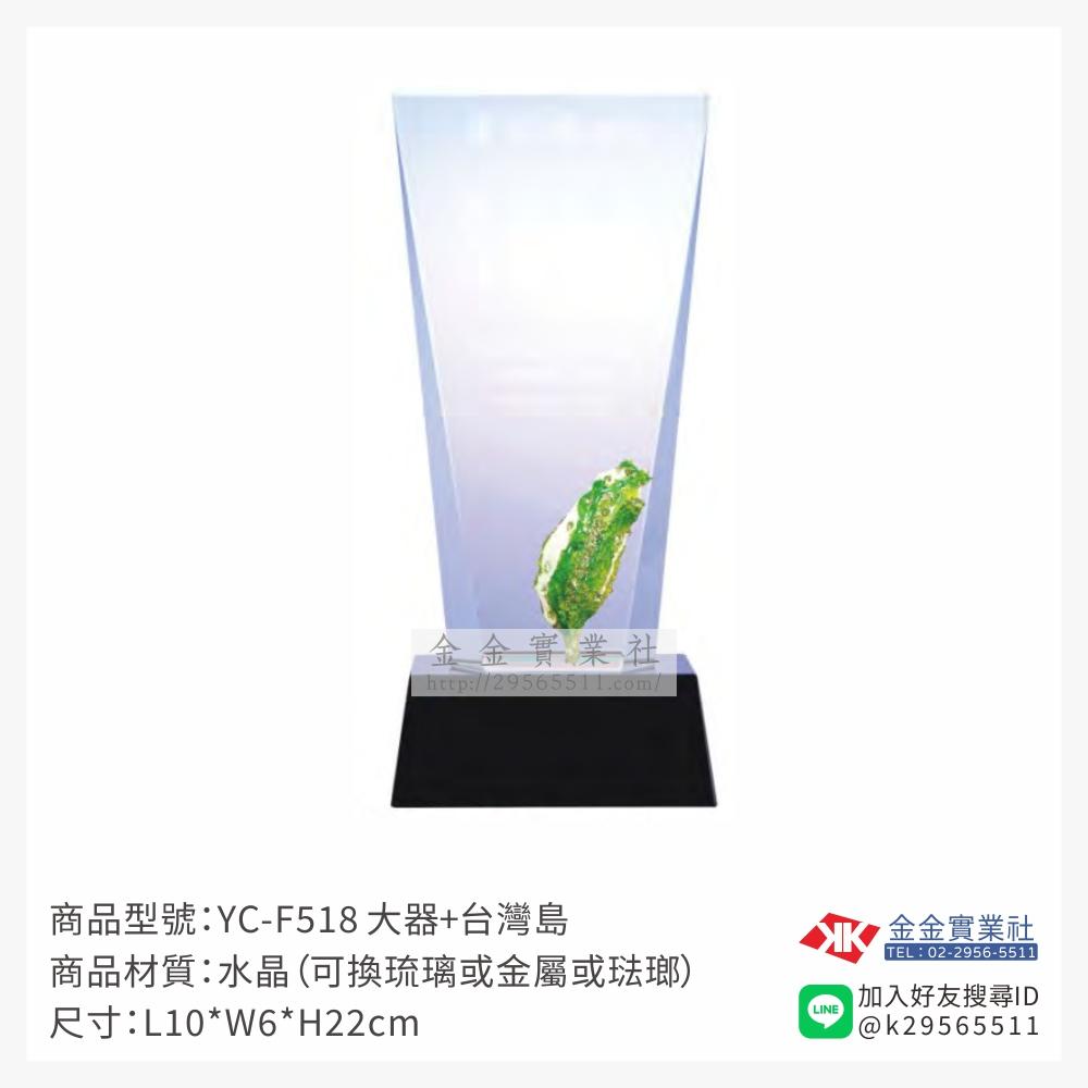 YC-F518水晶獎牌-$2100~