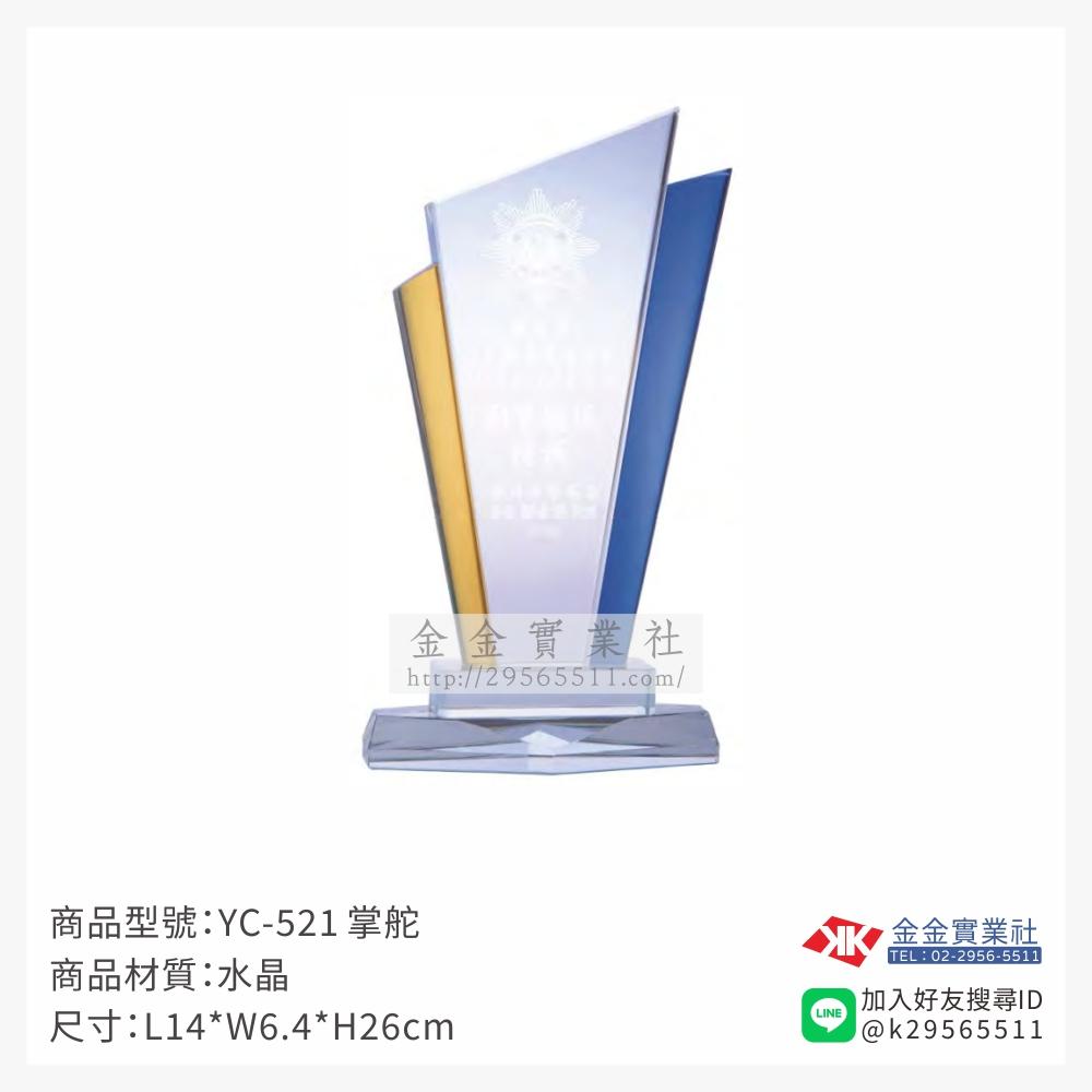 YC-521水晶獎牌-$2400~
