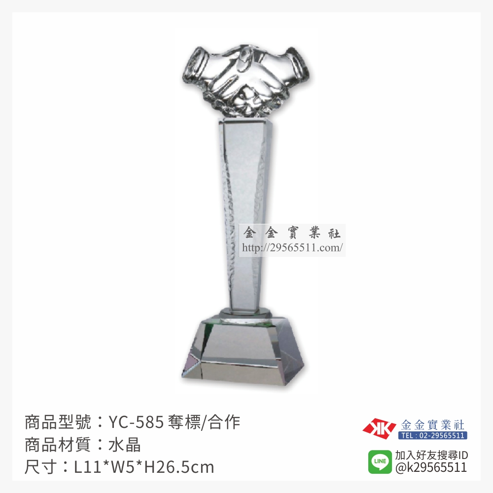 YC-585水晶獎座-$2000~