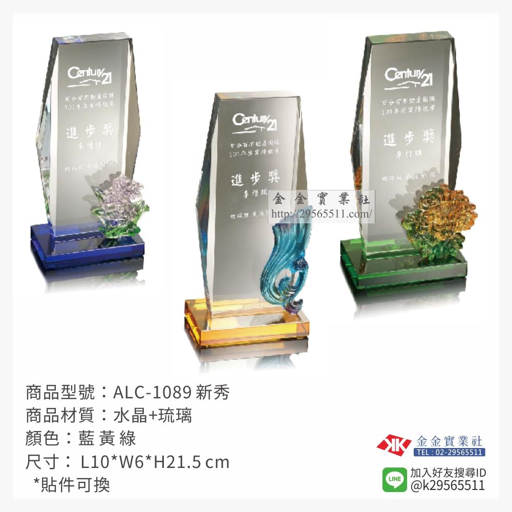 ALC-1089琉璃獎牌-$2100~