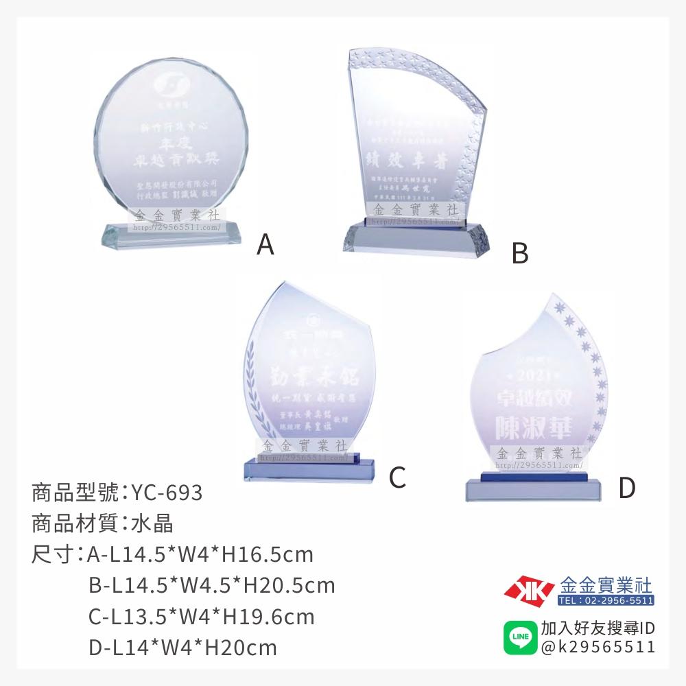 YC-693水晶獎牌-$1000~