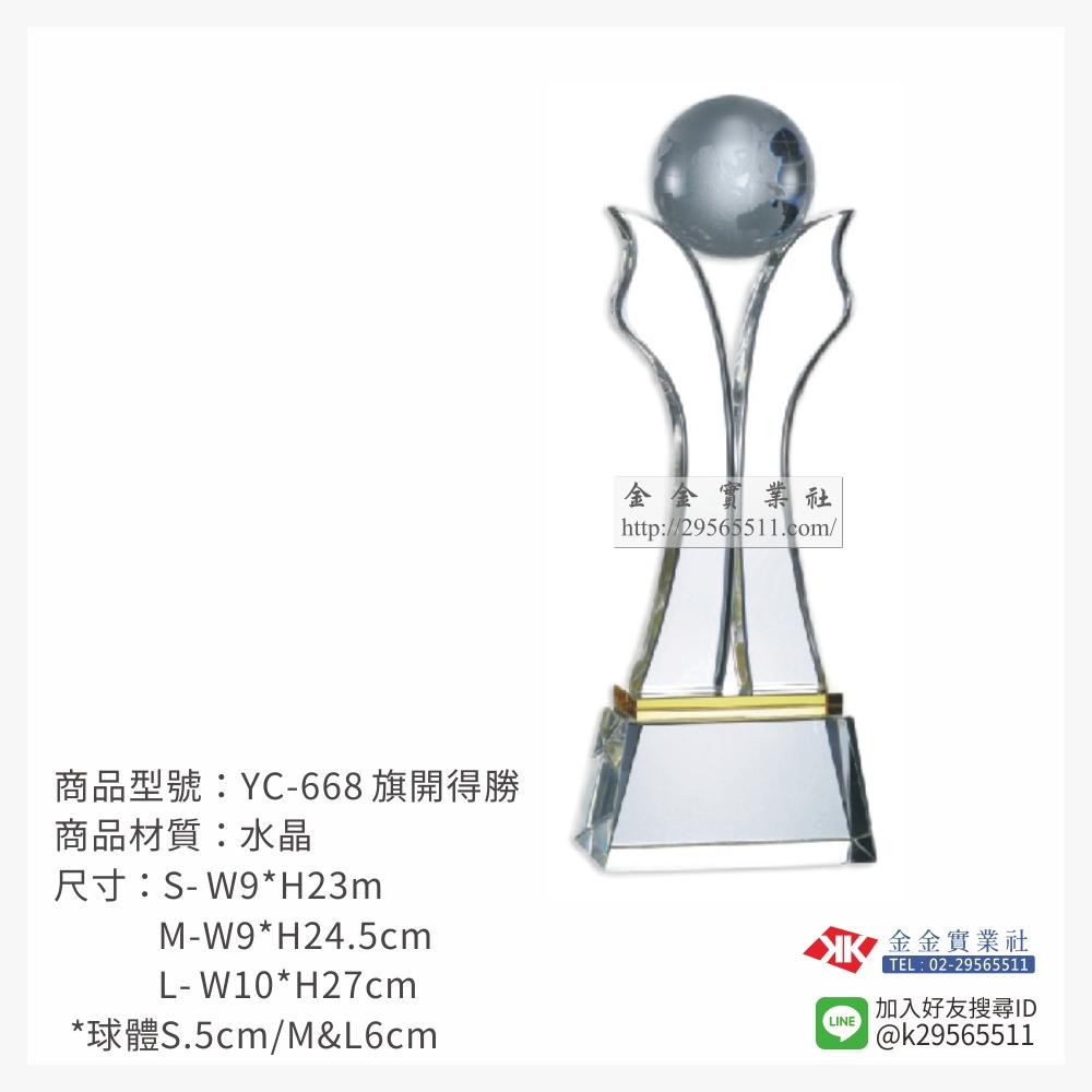 YC-668水晶獎座-$1600~