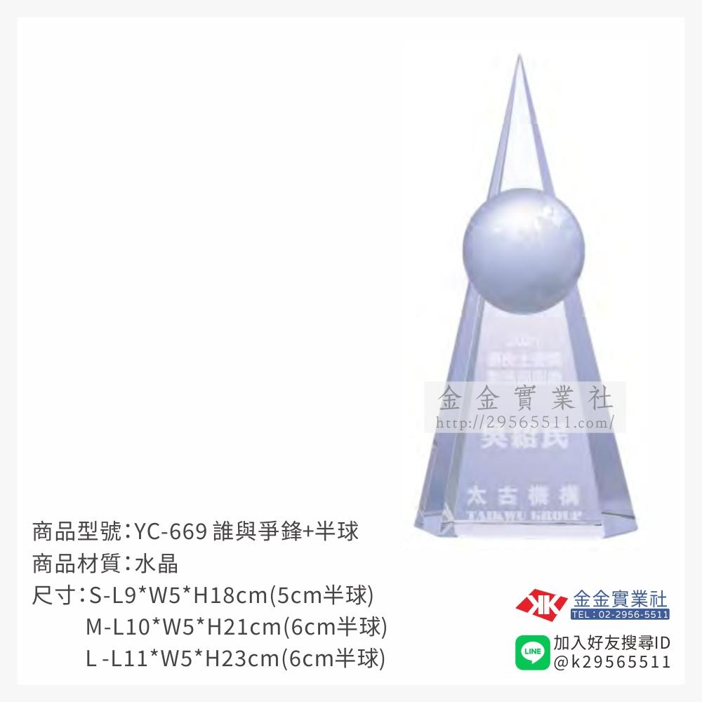 YC-669水晶獎座-$1400~