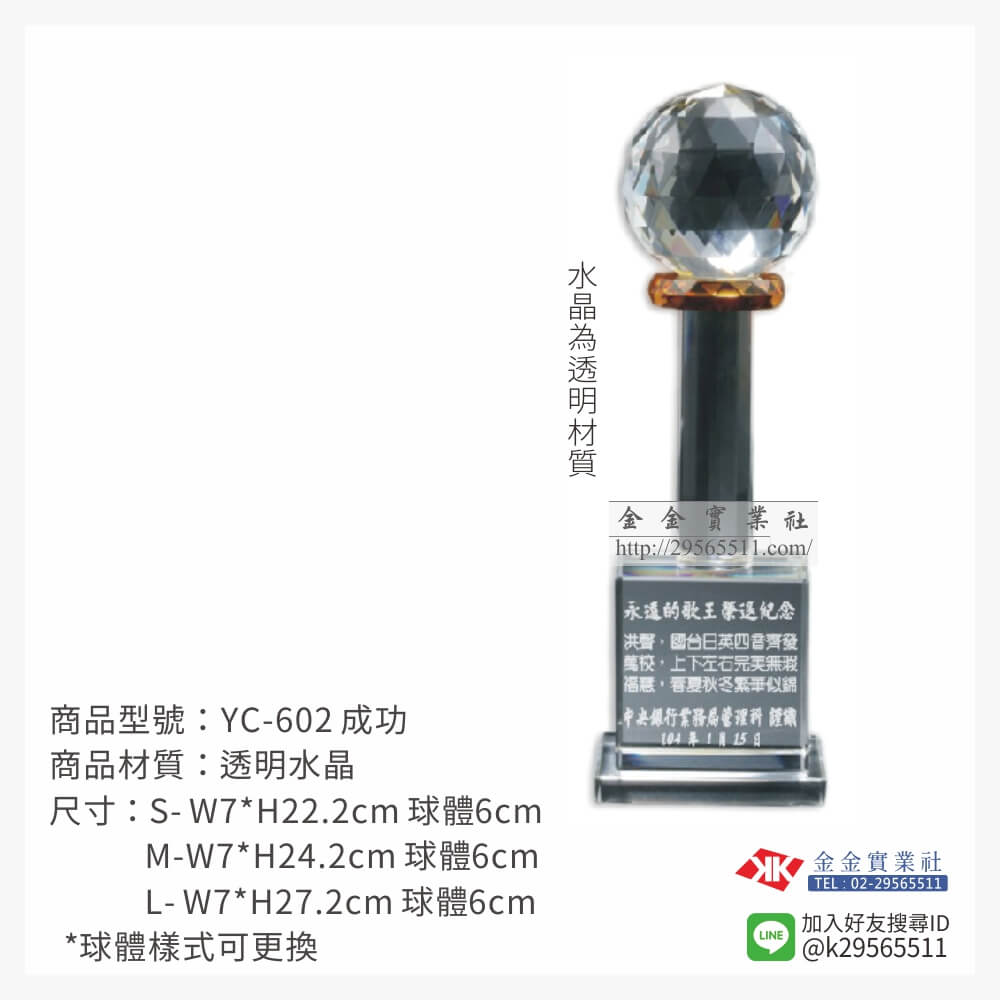 YC-602水晶獎座-$1200~