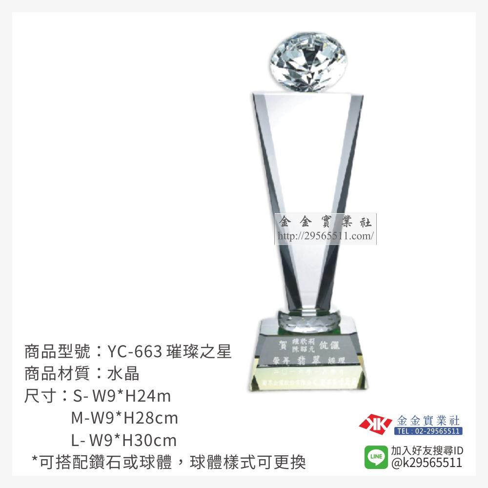YC-663水晶獎座-$1600~