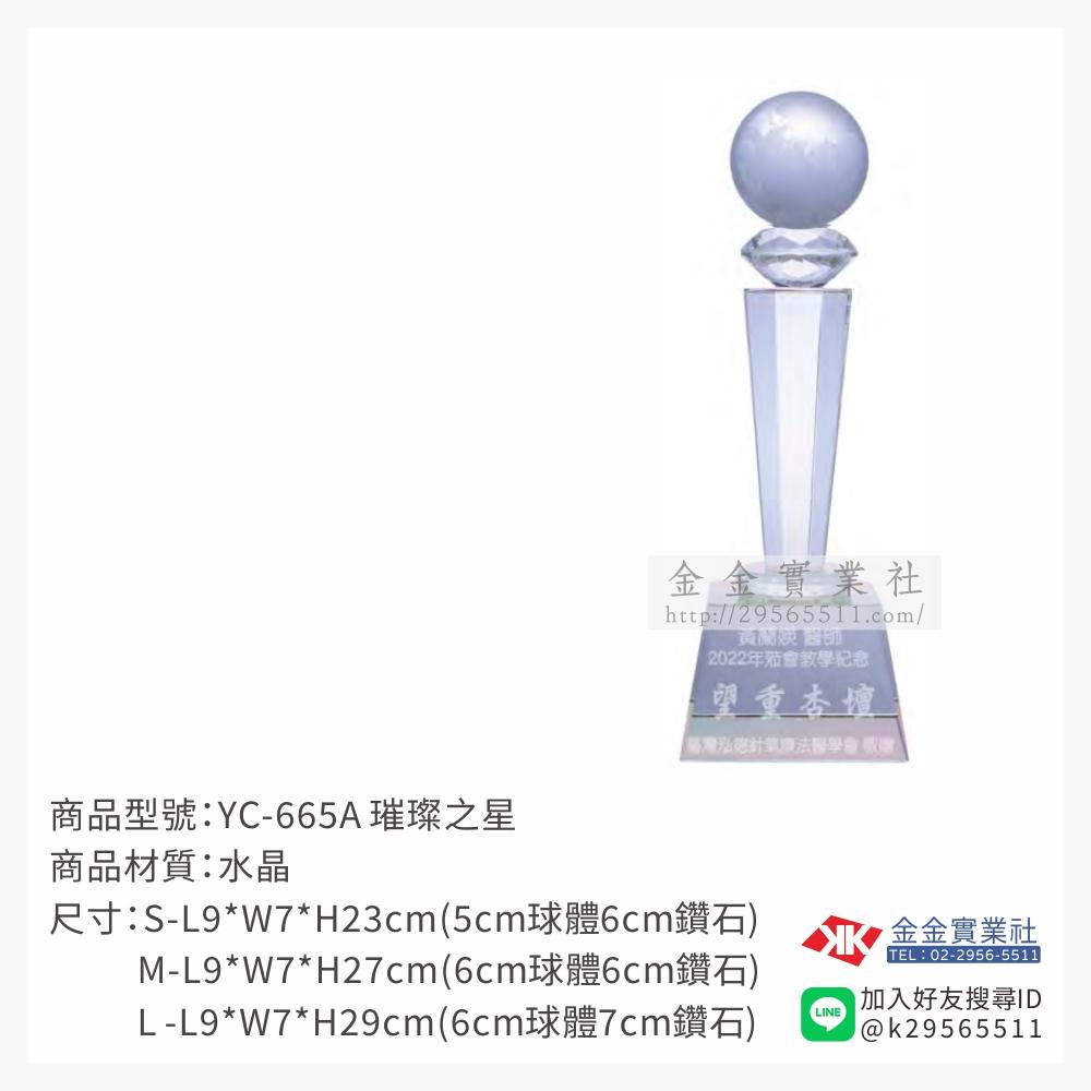 YC-665-A水晶獎座-$1600~