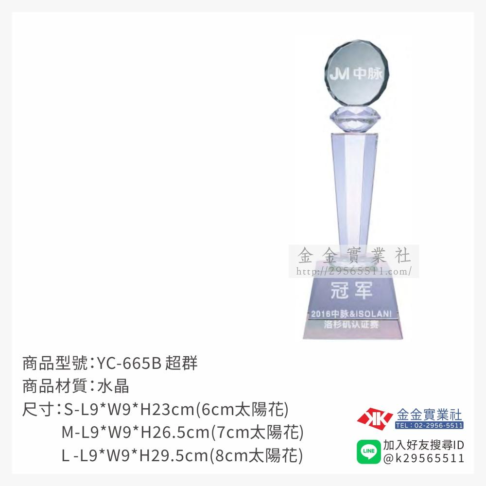 YC-665-B水晶獎座-$1600~