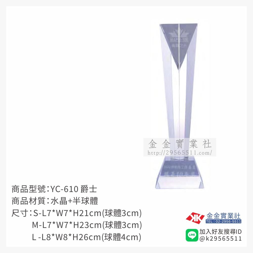 YC-610水晶獎座-$1200~