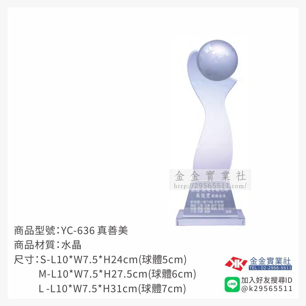 YC-636水晶獎座-$1600~