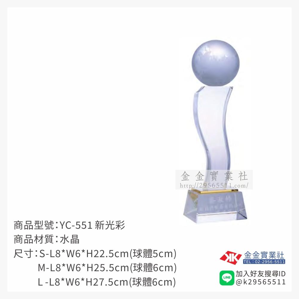YC-551水晶獎座-$1400~