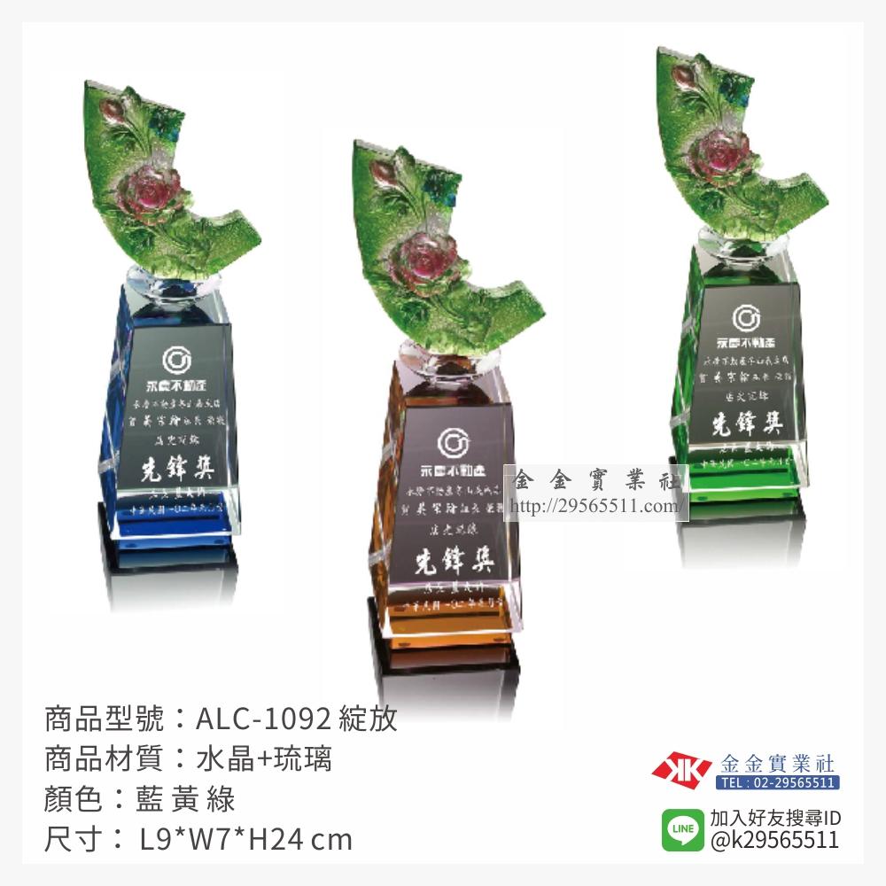 ALC-1092琉璃獎座-$2700~