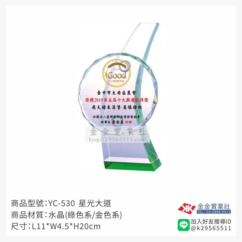 YC-530水晶獎牌-$2200~