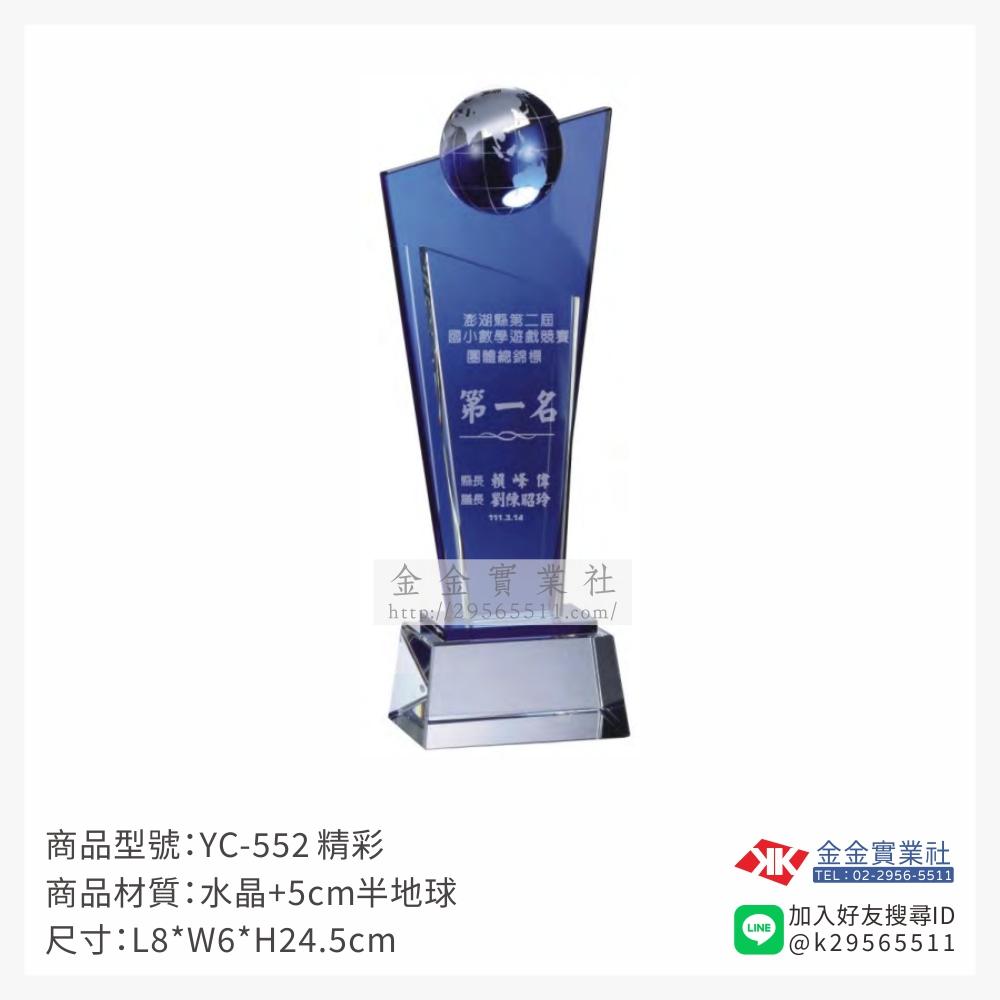YC-552水晶獎座-$1400~