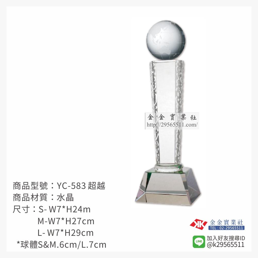 YC-583水晶獎座-$1600~