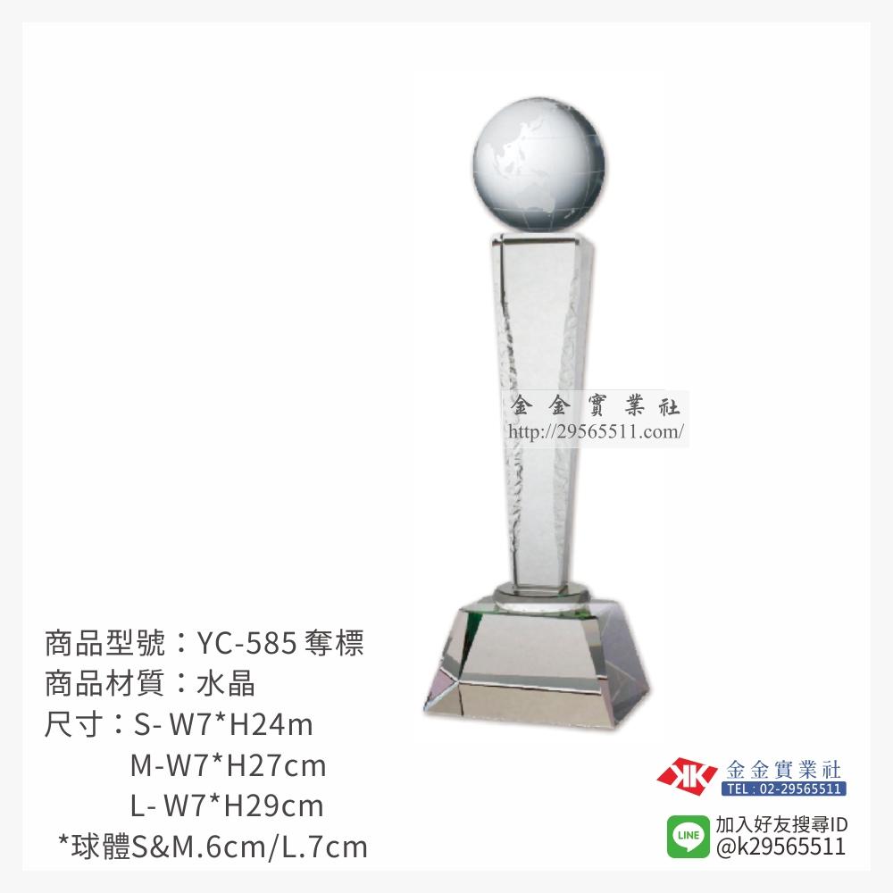 YC-585水晶獎座-$1600~