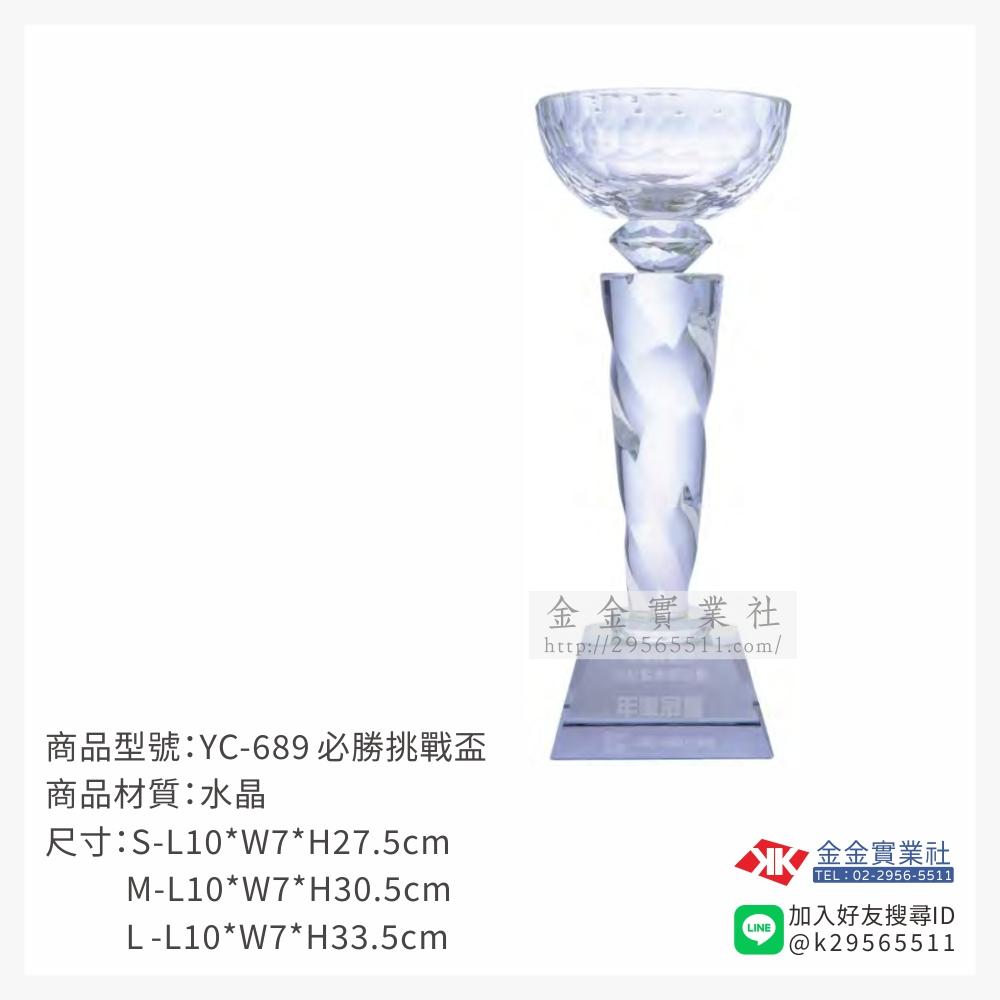 YC-689水晶獎座-$2100~