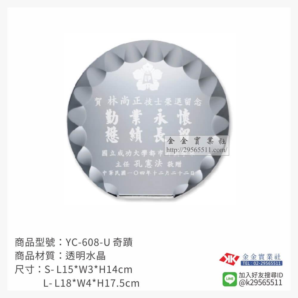 YC-608-U水晶獎牌-$2000~
