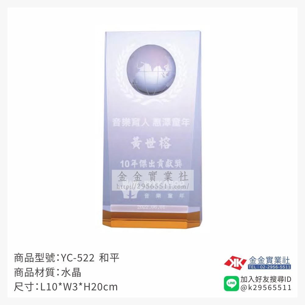 YC-522水晶獎牌-$2200~