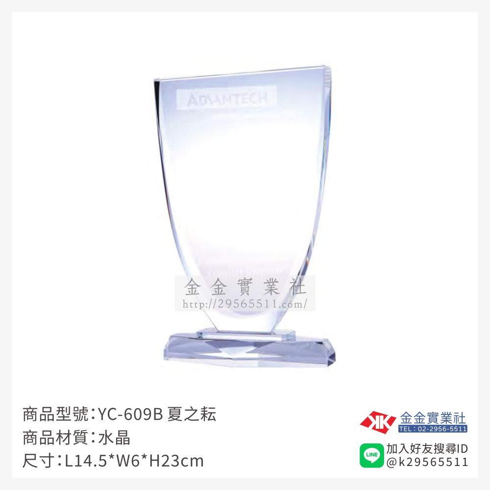 YC-609-B水晶獎牌-$2400~