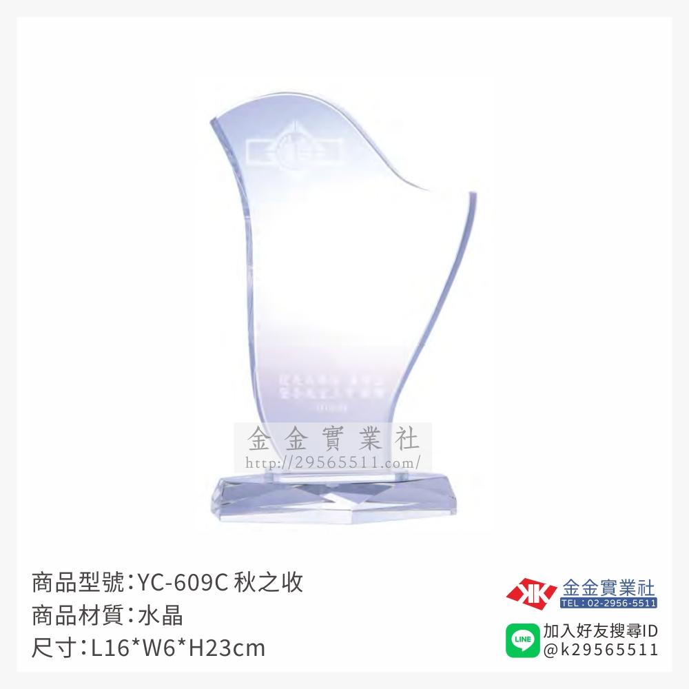 YC-609-C水晶獎牌-$2400~