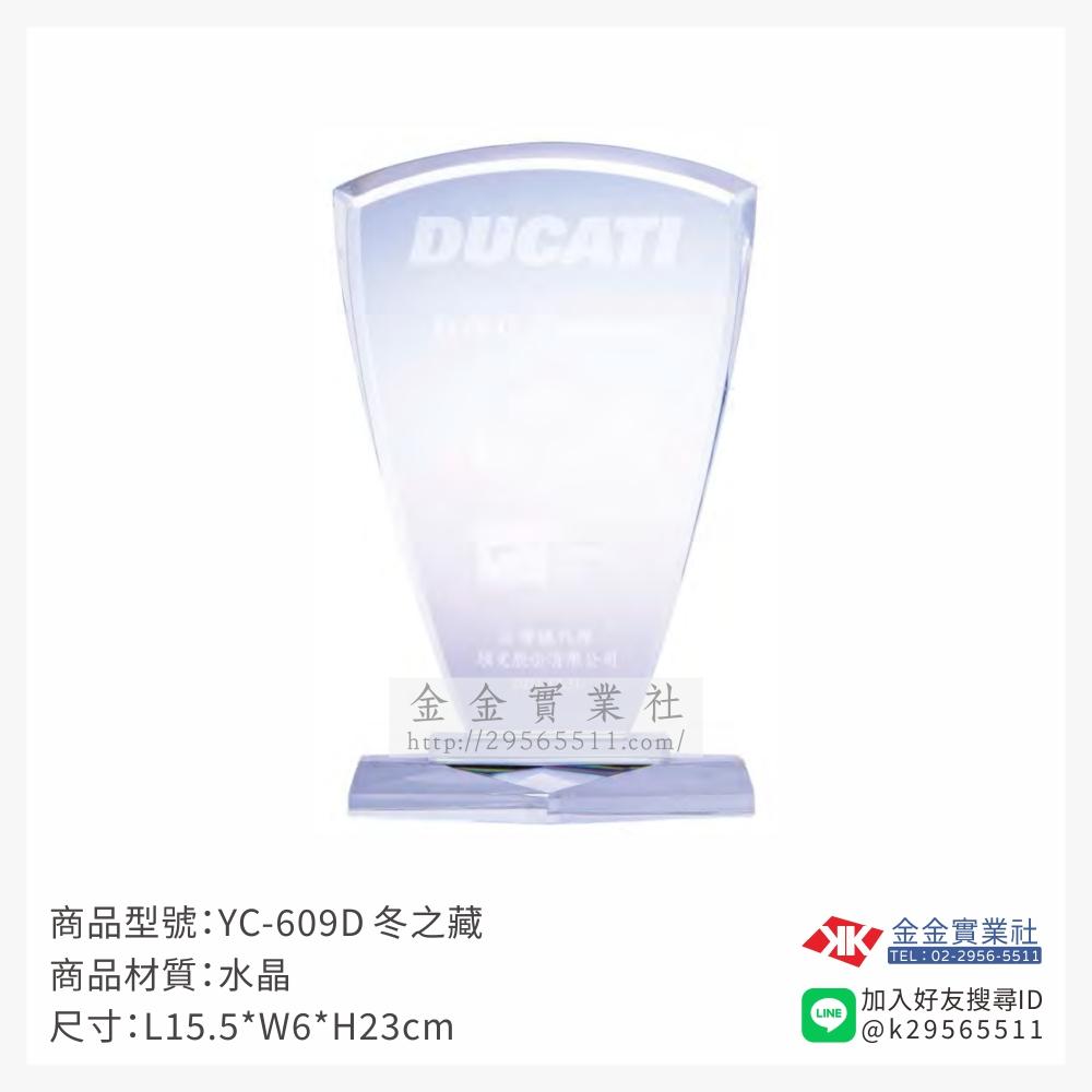 YC-609-D水晶獎牌-$2400~