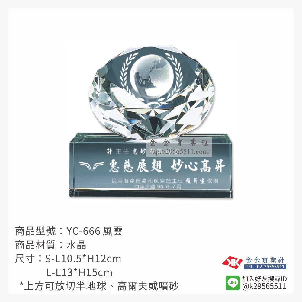 YC-666水晶獎座-$1800~